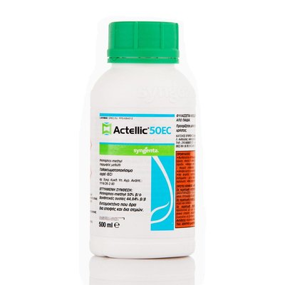 Actellic 50 EC 200ml
